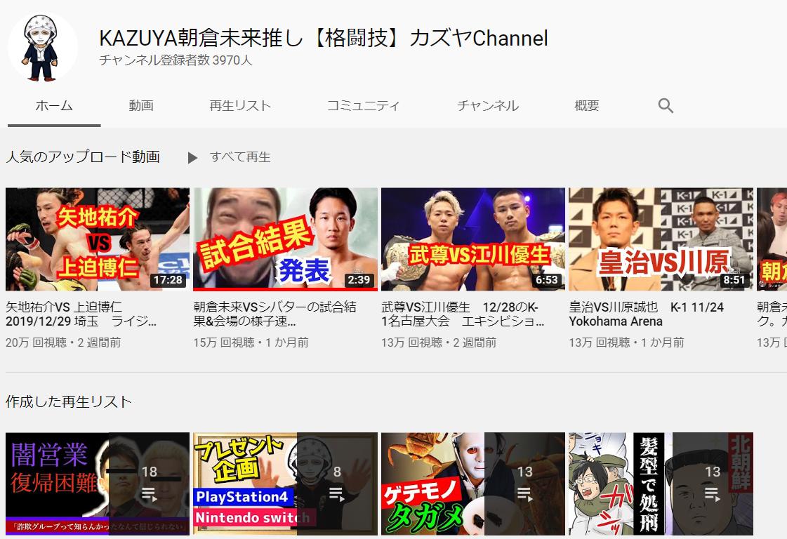 Youtube 朝倉 未来